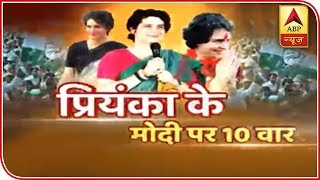 Priyanka Gandhi's ten attacks on PM Modi within 24 hours - ABPNEWSTV