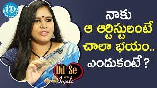 నాకు ఆ ఆర్టిస్టులంటే చాలా భయం..ఎందుకంటే? - V.S.Rupa Lakshmi || Dil Se With Anjali - IDREAMMOVIES