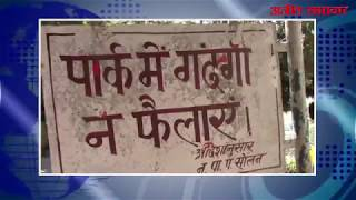 video : सोलन की चिल्ड्रन पार्क पर हिमाचल सरकार कब देगी ध्यान