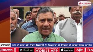 video : गन्ने के दाम को लेकर किसानों ने विधायक के निवास के बाहर किया प्रदर्शन