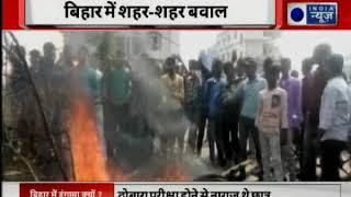 बिहार में ITI की परीक्षा रद्द होने के बाद बवाल - ITVNEWSINDIA