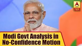 Modi govt will defeat no-confidence motion easily - ABPNEWSTV