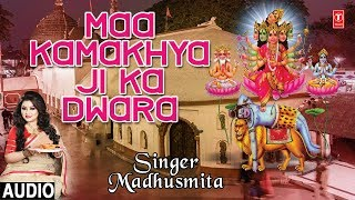 माँ कामाख्या का द्वारा Maa Kamakhya Ji Ka Dwara I MADHUSMITA I New Latest Audio Song - TSERIESBHAKTI