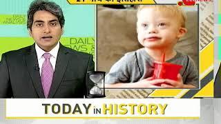 DNA: Today in History, March 21, 2018 - ZEENEWS