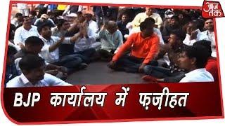 मध्य प्रदेश में टिकट न मिलने से BJP पार्टी नेताओं ने जमकर की फ़ज़ीहत | Kiska Hoga Rajtilak - AAJTAKTV