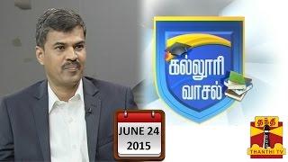"""Kalloori Vasal 24-06-2015 """"Job Opportunities after Engineering"""" – Thanthi TV Show"""