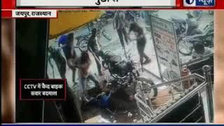 CCTV में कैद खूनी खेल: JAIPUR - ITVNEWSINDIA