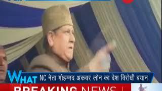 NC leader Muhammad Akbar Lone raises pro-Pakistan slogans in a public meeting - ZEENEWS