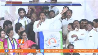 YS Jagan Explain About Navaratnalu Welfare Schemes | Icchapuram YCP Public Meeting | iNews - INEWS