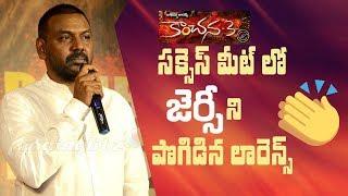 Raghava Lawrence praises Jersey movie at Kanchana 3 success meet || IndiaGlitz Telugu - IGTELUGU