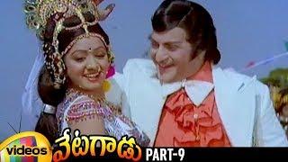 NTR Vetagadu Telugu Full Movie HD | Sridevi | K Raghavendra Rao | Jandhyala | Part 9 | Mango Videos - MANGOVIDEOS