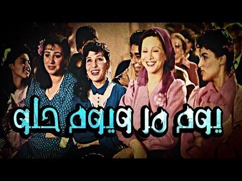 Youm Mor Youm Helw Movie - فيلم يوم مر يوم حلو