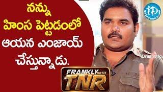 నన్ను హింస పెట్టడంలో ఆయన ఎంజాయ్ చేస్తున్నాడు -Dorasani Movie Director KVR Mahendra||Frankly With TNR - IDREAMMOVIES