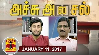 Achu A[la]sal 11-01-2017 Trending Topics in Newspapers Today | Thanthi TV Show