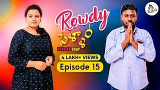 Rowdy Pellam Episode 15 | Latest Telugu Comedy Web Series | Ketugadu - YOUTUBE
