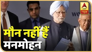 I was not afraid of speaking to press as PM, says Manmohan Singh - ABPNEWSTV