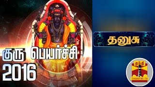 Guru Peyarchi Palangal – Dhanu (Sagittarius) 2016 to 2017 by Astrologer Sivalpuri Singaram (02/08/2016) Thanthi TV