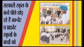सरकारी स्कूल के बच्चे पीछे छोड़ रहे हैं कान्वेंट व प्राइवेट स्कूलों के बच्चों को