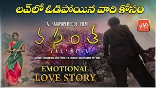 Vasantha - Short Film | Telugu Latest Movies | 2019 Telugu Short films | #VasanthaMovie | YOYOTVNEWS - YOUTUBE