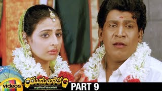 Yamalokam Indralokamlo Sundara Vadana 2019 Telugu Full Movie HD | Vadivelu | Part 9 | Mango Videos - MANGOVIDEOS