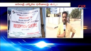 All Sets For Vote Counting Centers in Nizamabad Dist | CVR News - CVRNEWSOFFICIAL
