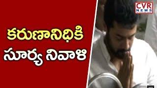 Actor Surya pays homage to Karunanidhi | CVR News - CVRNEWSOFFICIAL