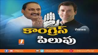 EX CM Kiran Kumar Reddy Likely to Return Congress | To Meet Rahul Gandhi in Delhi | iNews - INEWS