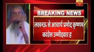 Congress fields Acharya Pramod Krishnam from Lucknow - ABPNEWSTV
