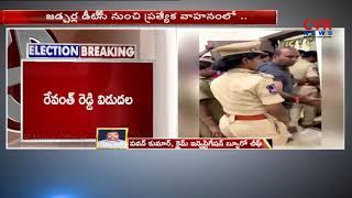 రేవంత్ రెడ్డి జైలు నుండి విడుదల | Congress Leader Revanth Reddy Released From Jail | CVR News - CVRNEWSOFFICIAL