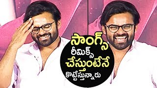 Sai Dharam Tej Making Fun On Remaking Mega Star Movies | TFPC - TFPC