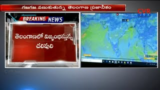 పెరగనున్న చలి తీవ్రత ..!  Increased cold intensity in Telangana   Phethai Cyclone Effect   CVR News - CVRNEWSOFFICIAL