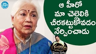 ఆ హీరో మా చెల్లెలికి చీరకట్టుకోవడం నేర్పించాడు - Sowcar Janaki || Koffee With Yamuna Kishore - IDREAMMOVIES