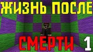 ����������� ���� Minecraft - ����� ����� ������ (����� 1)