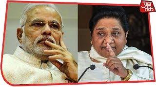 Election Results Live: 'BSP किसी भी हालत में BJP का नहीं करेगी समर्थन' - AAJTAKTV