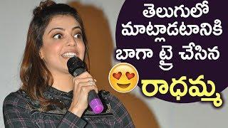 Kajal Super Cute Telugu Speech @ Nene Raju Nene Mantri Press Meet | TFPC - TFPC