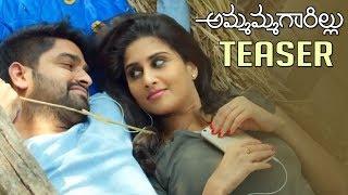 Ammammagarillu Movie Teaser | Naga Shaurya | Shamili | Kalyana Ramana | TFPC - TFPC