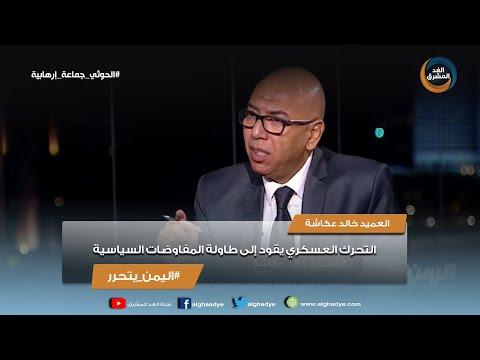 اليمن يتحرر |  خالد عكاشة : التحرك العسكري يقود إلى طاولة المفاوضات السياسية