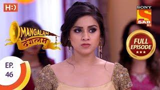 Mangalam Dangalam - Ep 46 - Full Episode - 15th January, 2019 - SABTV