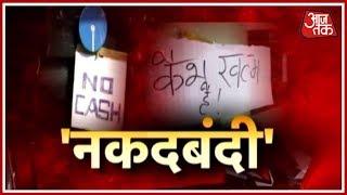 Halla Bol | देश में हो रही कॅश की किल्लत पर सबसे बड़ी बहस - AAJTAKTV