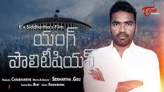 Young Politician | Latest Telugu Short Film 2019 | By Siddhartha Goli | TeluguOne - YOUTUBE