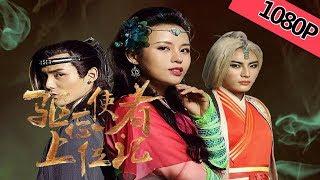 【剧情动作】《驱忘使者上位记(下) Male Princess 2》—— 人妖之战|Full Moive|刘腾远/李凤鸣/梁家仁/庄小龙