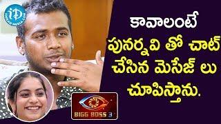 కావాలంటే పునర్నవి తో చాట్ చేసిన మెసేజ్ లు చూపిస్తాను.- Bigg Boss 3 Winner & Singer Rahul Sipligunj - IDREAMMOVIES
