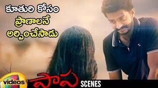 Shocking Climax Scene | Paapa Movie Scenes | Deepak Paramesh | Jaqlene Prakash | Mango Videos - MANGOVIDEOS
