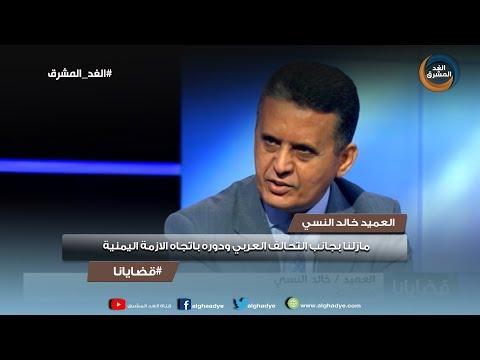 قضايانا | العميد خالد النسي: مازلنا بجانب التحالف العربي ودوره باتجاه الازمة اليمنية