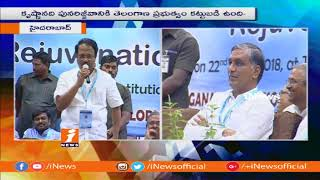 Laxma Reddy Speech at National Conference On Rejuvenation Of Krishna River | Hyderabad | iNews - INEWS