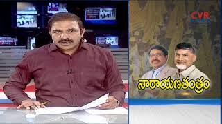 నారాయణతంత్రం   CM Chandrababu target on Nellore City   Narayana Contest in Nellore City   CVR News - CVRNEWSOFFICIAL