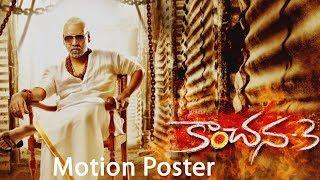 Kanchana 3 Motion Poster || Raghava Lawrence || Oviya || Vedhika - IGTELUGU