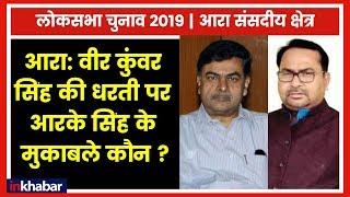 Arrah Parliamentary Constituency Election 2019; वीर कुंवर सिंह की धरती पर आरके सिंह के मुकाबले कौन - ITVNEWSINDIA