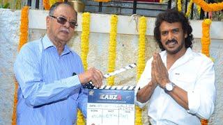 Upendra's  Kabza Telugu New Movie Opening | Upendra's Telugu Movie After 10 Years | TFPC - TFPC