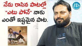 Yetu Pone Is My All Time Favorite Song - Lyricist Krishna Kanth | Talking Movies With iDream - IDREAMMOVIES